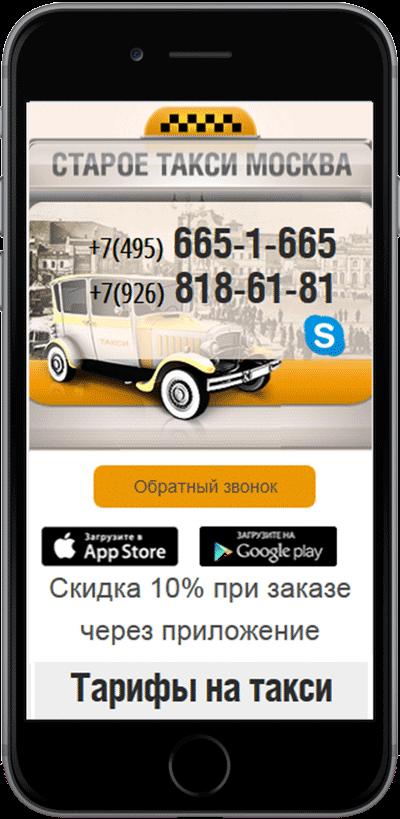 Адаптивная мобильная версия