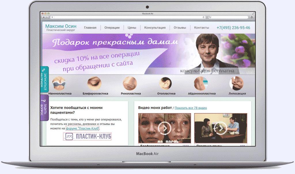 Десктопный сайт