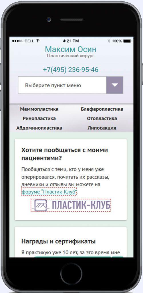 Адаптивная мобильная версия: