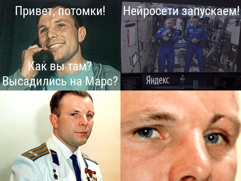 Гагарин с укоризной взирает на Яндекс Королёв