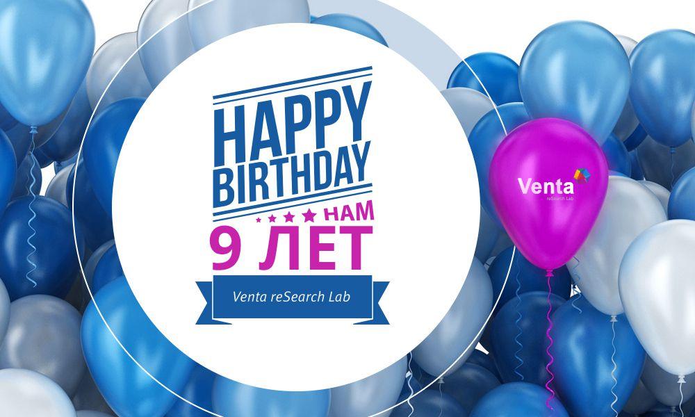 9 лет компании Вента